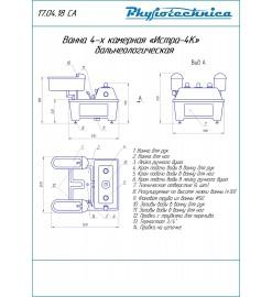 Ванна 4-х камерная Истра-4К