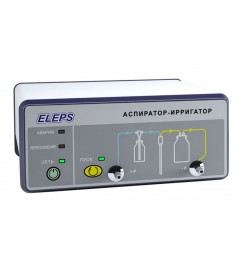Аспиратор-ирригатор эндоскопический АИЭ-15/15 AI-250