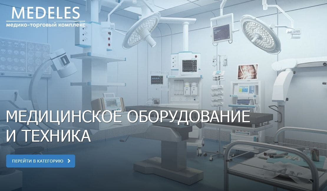 Медицинское оборудование и техника