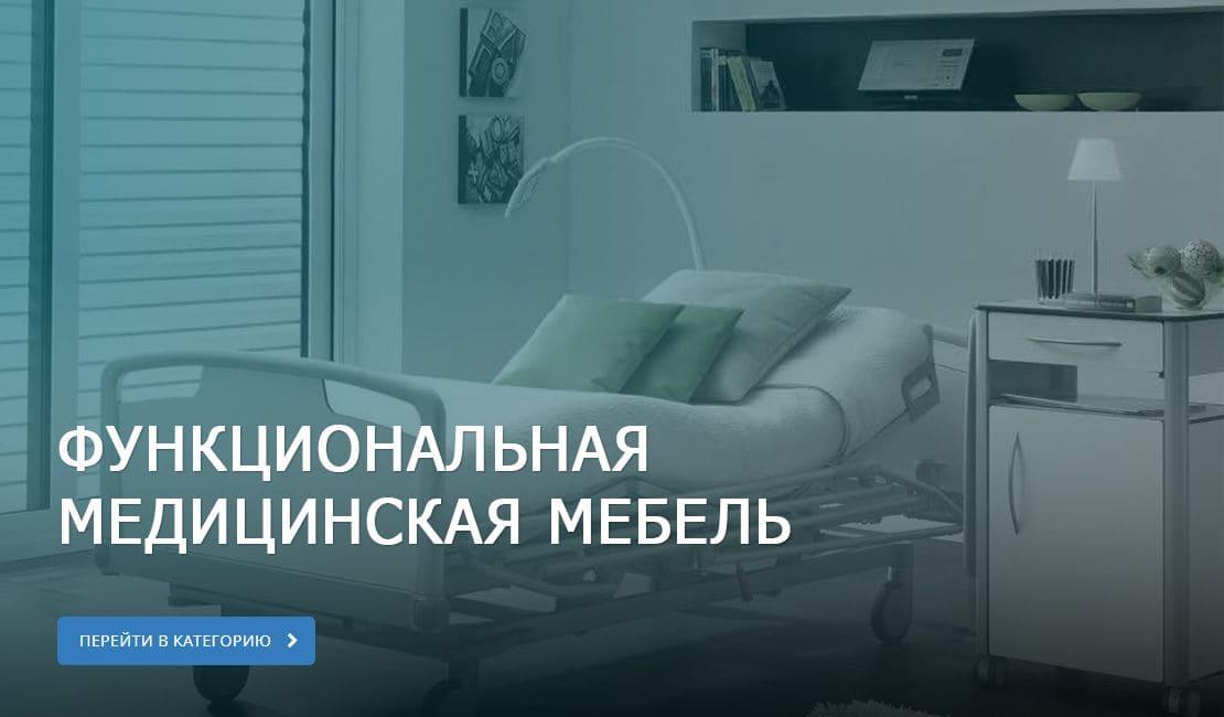Функциональная мебель: кровати, тренажёры, терапия